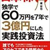 【07/22 更新】Kindle日替わりセール!