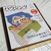 2回目の雑誌デビュー! 新潟県新築住宅雑誌「ハウジングこまち」が発売日前に届いた!
