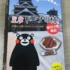 熊本を地道に応援