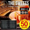 THE SWEETSの「キャラメルサンドクッキー」が50%オフセール中✨