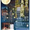 尾張津島 お月見灯路と夜の霊場巡り