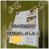 【通信教育】Z会幼児コース 資料請求しました!