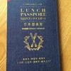 ランチパスポート高知 でGO!もちもち生パスタが500円!