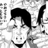 映画好きアラサー課長のフォースに導かれた戦いが始まる「木根さんの1人でキネマ」3巻 【漫画感想】