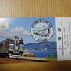 小樽でコレクション ― わがまちご当地入場券 ―