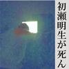 「セルパブ作家 初瀬明生が死んだ夜」発売直前情報 その一「あらすじと表紙」
