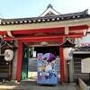 【京都】【御朱印】新京極、『誓願寺』に行ってきました。 京都観光 京都旅行 女子旅 主婦ブログ