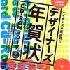 平成最後の年賀状はデザイナーズ年賀状CD-ROMで