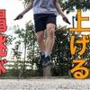 ジャンプアップのための「縄跳び」