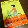 益田ミリ「わたしを支えるもの」を読んで。