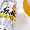 2020年7月24日に飲むべきビールは……アサヒスーパードライ!