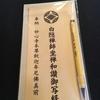 【京都:妙心寺】書く禅、書くマインドフルネスの「写経」で禅の境地を味わえたのか?