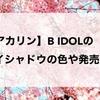 【アカリン】吉田朱里のブランドB IDOLのアイシャドウパレットの発売日や色は!?