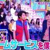 VS嵐〜アンカー大野くん、胴上げ〜
