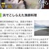 朝日町の宮崎地区に伝わるなべ料理に使われる魚【ブン太のクイズ記録帳】