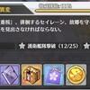 【アズールレーン】墨染まりし鋼の桜 C2「異変」 攻略編成・海域攻略方法について