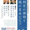 本秀紀名古屋大教授(憲法)のご意見です