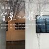 Vlog:落合陽一さんの個展「質量への憧憬」