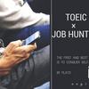 理系の就活にTOEICは必要?大手企業への就職が有利になるスコアは何点から?実体験を熱く語りたい。