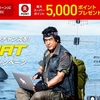 【楽天】JRA 即パット新規加入で5000ポイントゲットしよう