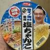 サッポロ一番 田子ノ浦部屋監修 塩ちゃんこラーメン  食べてみました