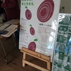 【活動報告】木育ファミリー総会に参加してきました。
