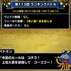 level.510【青い霧】第113回闘技場ランキングバトル初日