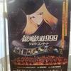 銀河鉄道999シネマコンサートへ♪