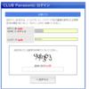 CLUB Panasonicから血圧、体組成、活動量データのダウンロード