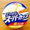 明治 エッセルスーパーカップ 超バニラ 【コンビニ】