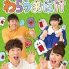 おかあさんといっしょDVD 最新ソングブック 「わらうおばけ」4月19日発売!