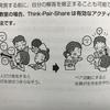 授業で学生の発言を増やすためのある方法