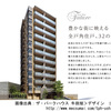 【広島】牛田駅徒歩8分 ザ・パークハウス 牛田旭2018年1月完成