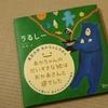 【あかちゃんが選んだ本当に好きな絵本】東京大学あかちゃんラボ全面協力の効果は絶大だった話