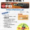 ハムフェア2013 番外編  -2枚のチラシ-