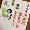 読書メモ〜未来の働き方を考えよう〜