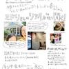 11/17 岩見沢にポートランドの話聴きに行きませんか(そして僕の仲間になってください!その75)