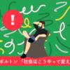6/26【マシュー・ボルトン 「社会はこうやって変える!」を読む】(オンライン開催)