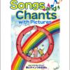 「子どもに英語を教えたい方」むけのmpiワークショップが仙台で!