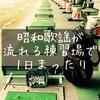 【ゴルフ】昭和歌謡が流れる練習場で1日まったり。