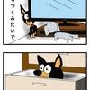 【犬漫画】クピは臆病