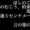 新海誠さんは、新宿と空を愛し続けながら、巨大装置とモヤモヤからシフトしていった?