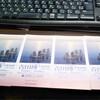 吉田博のチケット購入したら、前売りではなく招待券だった!