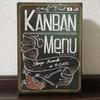 カフェ経営ゲーム『KANBAN Menu』の感想