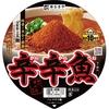 発売10周年のカップ麺「辛辛魚」がやっぱり美味しい