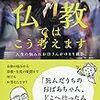 清水富美加さん騒動から考える日本人の宗教観