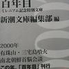 1/2「世捨人の文学 -車谷長吉」新潮文庫 百年目(新潮文庫編集部編) から
