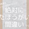 【超大事】日本の英語教育を受けてきた人にはできない!?積極的にすべき間違いとは