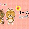 新!オープニング・エンディング New opening video and ending video【あいさんチャンネル/AISAN CHANNEL】