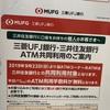 あなたは知ってましたか?「三井住友銀行」と「三菱UFJ銀行」の店舗外ATMが共同利用できます!
